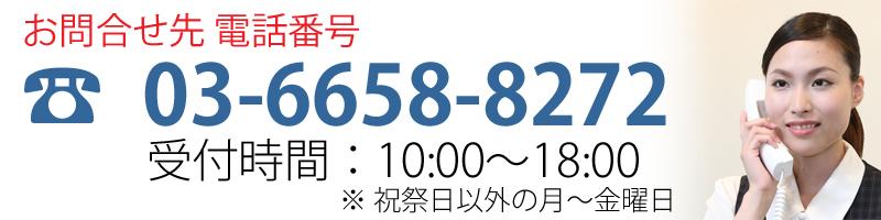 お問い合わせ先電話番号 03-6658-8272 受付時間 10:00~18:00(土日祝日を除く月~金曜日)